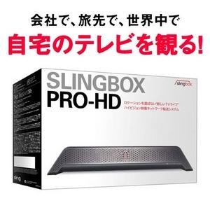 インターネット映像転送システム「Slingbox PRO-HD」(スリングボックス) SMSBPRH114 - 拡大画像