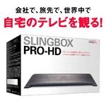 インターネット映像転送システム「Slingbox PRO-HD」(スリングボックス) SMSBPRH114