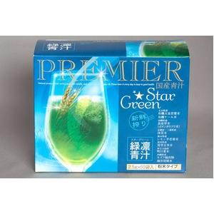 国産青汁 スターグリーン 2.5g×60袋 粉末タイプ - 拡大画像