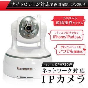 【防犯用】【防犯カメラ】 【屋内用】 ネットワークカメラ(IPカメラ) Hシリーズ IP-CPH730W - 拡大画像