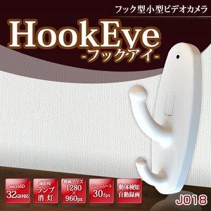 【防犯用】 【小型カメラ】 【ポケットセキュリティーシリーズ】 クローゼットフック型小型カメラ 【HookEye -フックアイ-】【カラー:ホワイト】J018-WH - 拡大画像