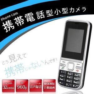【防犯用】 【小型カメラ】 【ポケットセキュリティーシリーズ】 携帯電話型 小型ビデオカメラ Phone cam - 拡大画像