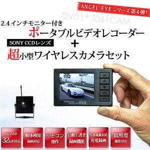 【防犯用】ANGEL EYE  2.4インチモニター付き ポータブルビデオレコーダー + 超小型ワイヤレスカメラセット(DV01-3061cam) - 拡大画像