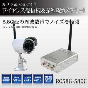 【防犯用】【防犯カメラ】 5.8GHz 長距離ワイヤレス受信機&赤外線防犯カメラセット(RC58G-580C) - 拡大画像