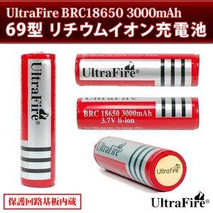UltraFire BRC18650 3000mAh 69型 【リチウムイオン充電池-2本】【BRC18650-2set】 - 拡大画像