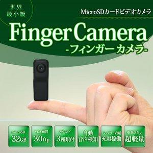 【防犯用】 【最小級小型カメラ】 【ポケットセキュリティーシリーズ】 高画質 最小級 SDカードビデオカメラ 【Finger-Camera】 DV-MD80 - 拡大画像