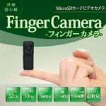 【防犯用】 【最小級小型カメラ】 【ポケットセキュリティーシリーズ】 高画質 最小級 SDカードビデオカメラ 【Finger-Camera】 DV-MD80