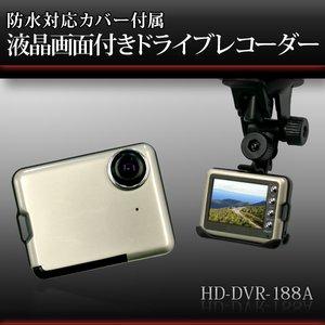 ドライブレコーダー 2インチ液晶/防水ケース付き/コンパクトカメラ HD-DVR-188A - 拡大画像