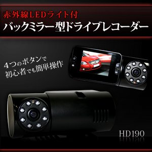 赤外線LED搭載で夜間撮影可能 バックミラー型ドライブレコーダー HD190 - 拡大画像