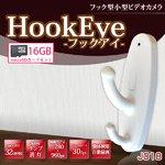 【防犯用】 【小型カメラ】 【ポケットセキュリティーシリーズ】 【microSDカード16GBセット】 クローゼットフック型小型カメラ 【HookEye -フックアイ-】【カラー:ホワイト】J018-WH-16GB