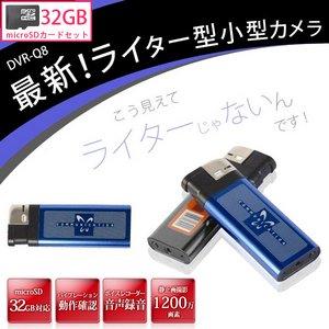 【防犯用】 【小型カメラ】 【ポケットセキュリティーシリーズ】 【microSDカード32GBセット】 最新!ライター型 カモフラージュ 小型ビデオカメラ  DVR-Q8_BLUE-32gb