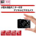 【防犯用】 【ポケットセキュリティーシリーズ】 【microSDカード8GBセット】【小型カメラ】小型&液晶モニター付きデジタルビデオカメラ  Y1000_8GB