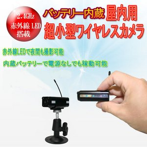 【防犯用】超小型 不可視赤外線ワイヤレスカメラ 電源なしでもバッテリー稼動可能 (C303) - 拡大画像