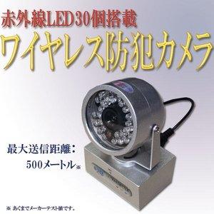 【防犯用】赤外線LED搭載 ワイヤレス 防犯カメラ (CM812) - 拡大画像
