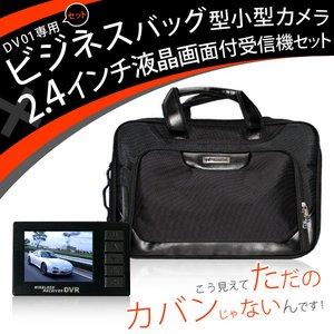 【防犯用】 【ポケットセキュリティーシリーズ】 ビジネスバッグ型カメラ&2.4インチモニター付きワイヤレス受信機(DV01-3070CAM) - 拡大画像