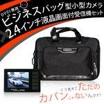 【防犯用】 【ポケットセキュリティーシリーズ】 ビジネスバッグ型カメラ&2.4インチモニター付きワイヤレス受信機(DV01-3070CAM)