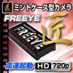 【防犯用】【microSDカード32GBセット】ミントケース型小型ビデオカメラ 【匠ブランド FREEYE-フリーアイ-】
