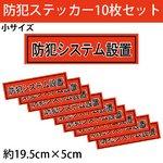 【セキュリティーステッカー(防犯ステッカー)】「防犯システム設置」小サイズステッカー10枚セット