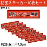 【セキュリティーステッカー(防犯ステッカー)】「防犯システム設置」中サイズステッカー10枚セット