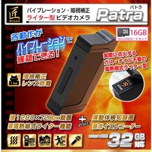 【防犯用】【microSDカード16GBセット】ライター型ビデオカメラ(匠ブランド)『Patra』(パトラ)USB/ACアダプター付属 - 拡大画像