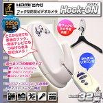 【防犯用】【microSDカード32GBセット】フック型ビデオカメラ(匠ブランド)『Hook-ON』(フックオン)
