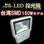 LED投光器150W 【150W相当】 【5mケーブル】【PSE取得】【200V対応】[BN-LED150]