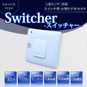 【小型カメラ】人感センサー搭載 壁スイッチ型 小型ビデオカメラ 【SWITCHER -スイッチャー-】 - 拡大画像