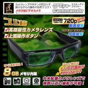 【防犯用】【小型カメラ】メガネ型ビデオカメラ(匠ブランド)『SPEyeCommando』 (エスピーアイコマンドー) - 拡大画像