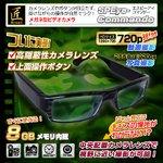 【防犯用】【小型カメラ】メガネ型ビデオカメラ(匠ブランド)『SPEyeCommando』 (エスピーアイコマンドー)