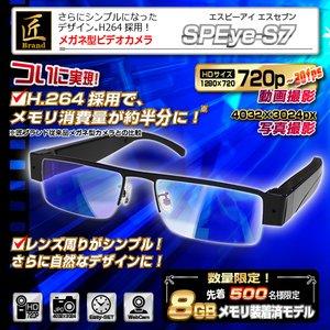 【防犯用】【microSDカード16GBセット】【小型カメラ】メガネ型ビデオカメラ (匠ブランド) 『SPEye S7』(エスピーアイ エスセブン) - 拡大画像