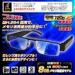 【防犯用】【microSDカード16GBセット】【小型カメラ】メガネ型ビデオカメラ (匠ブランド) 『SPEye S7』(エスピーアイ エスセブン)