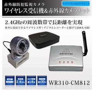 【防犯用】【防犯カメラ1台セット】【ミニDVR&BNCコネクターあり】2.4GHzワイヤレス小型受信機& 赤外線搭載 ワイヤレス小型カメラ!設置が簡単!【NET-WR310-CM812×1-mini DVR-CN】 - 拡大画像