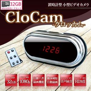 【防犯用】 【小型カメラ】 【ポケットセキュリティーシリーズ】【microSDカード32GBセット】 充電しながら録画できる!FullHD デジタル置時計型ビデオカメラ 『CloCam-クロッカム-』 【Clock-V9-32GB-0USB】 - 拡大画像
