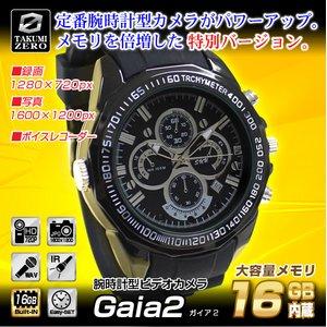 【防犯用】【小型カメラ】【内蔵メモリ16GB】腕時計型ビデオカメラ(TAKUMI-ZEROシリーズ)『Gaia2』(ガイア2)  - 拡大画像