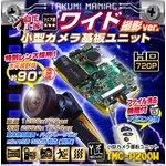 【防犯用】【小型カメラ】小型カメラ 基板ユニット ワイド撮影版 (匠MANIAC)TMC-P200W ACアダプター付属