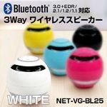 【microSD対応】【Bluetooth搭載機器】3way ワイヤレス ミュージックプレイヤー 【カラー:ホワイト】