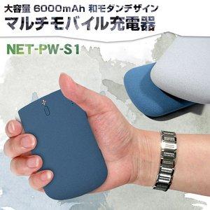 【2台同時充電可能】大容量 急速充電 スマホ 充電器 6000mAh! アンドロイド/iPhone/iPad/iPod/音楽プレイヤー/各種miniUSB機器対応 ポータブル充電器【カラー:雨色】【NET-PW-S1AME】 - 拡大画像