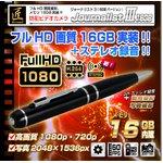 【防犯用】【小型カメラ】ペン型ビデオカメラ(匠ブランド)『JournalistIII』(ジャーナリスト3)FullHD 内蔵16GB搭載