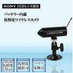 【防犯用】2.4GHz 低照度SONYCCD ワイヤレス 超小型防犯カメラ(C700A)