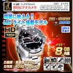 【防犯用】 【小型カメラ】 【内蔵メモリ8GB】 腕時計型ビデオカメラ(匠ブランド) 『CORONA X』(コロナ エックス)