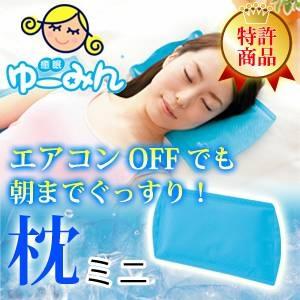 【暑さ対策】【ひんやりアイテム】ゆーみん ミニ(熟睡アシスト枕) - 拡大画像