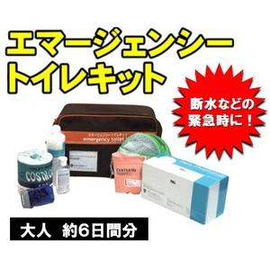 【災害用・非常用トイレ】エマージェンシートイレキット (大人6日分) - 拡大画像