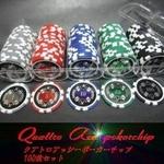 Quattro Assi(クアトロ・アッシー)ポーカーチップ100枚セット<5色>
