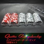 Quattro Assi(クアトロ・アッシー)ポーカーチップ100枚セット<2色ホワイト&レッド>