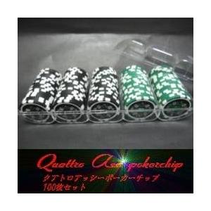 Quattro Assi(クアトロ・アッシー)ポーカーチップ100枚セット 【2色グリーン&ブラック】 - 拡大画像