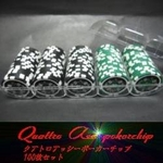 Quattro Assi(クアトロ・アッシー)ポーカーチップ100枚セット 【2色グリーン&ブラック】