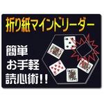 プリンセスカードトリック「折り紙マインドリーダー」 <マジック・手品>