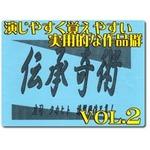 プロマジシャン養成キッド「伝承奇術 Vol.2」 <マジック・手品>