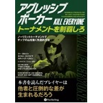 本「アグレッシブポーカー(KILL EVERYONE キルエブリワン) トーナメントを制覇しろ」