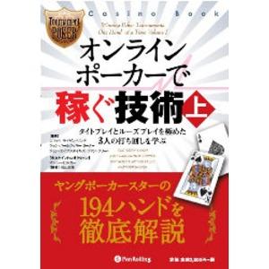 本「オンラインポーカーで稼ぐ技術・上 -ポーカー本 - 拡大画像